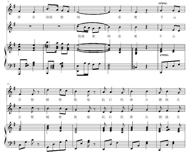 在太行山上 钢琴伴奏合唱谱
