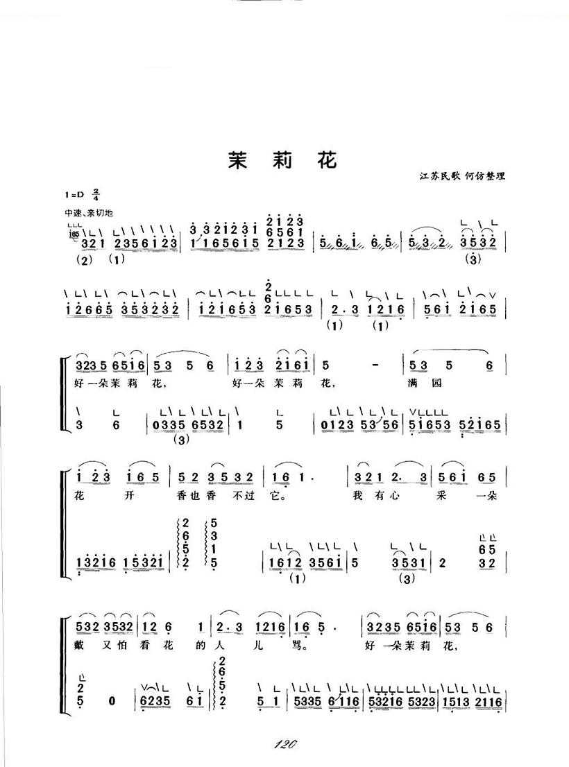 古筝曲谱:茉莉花