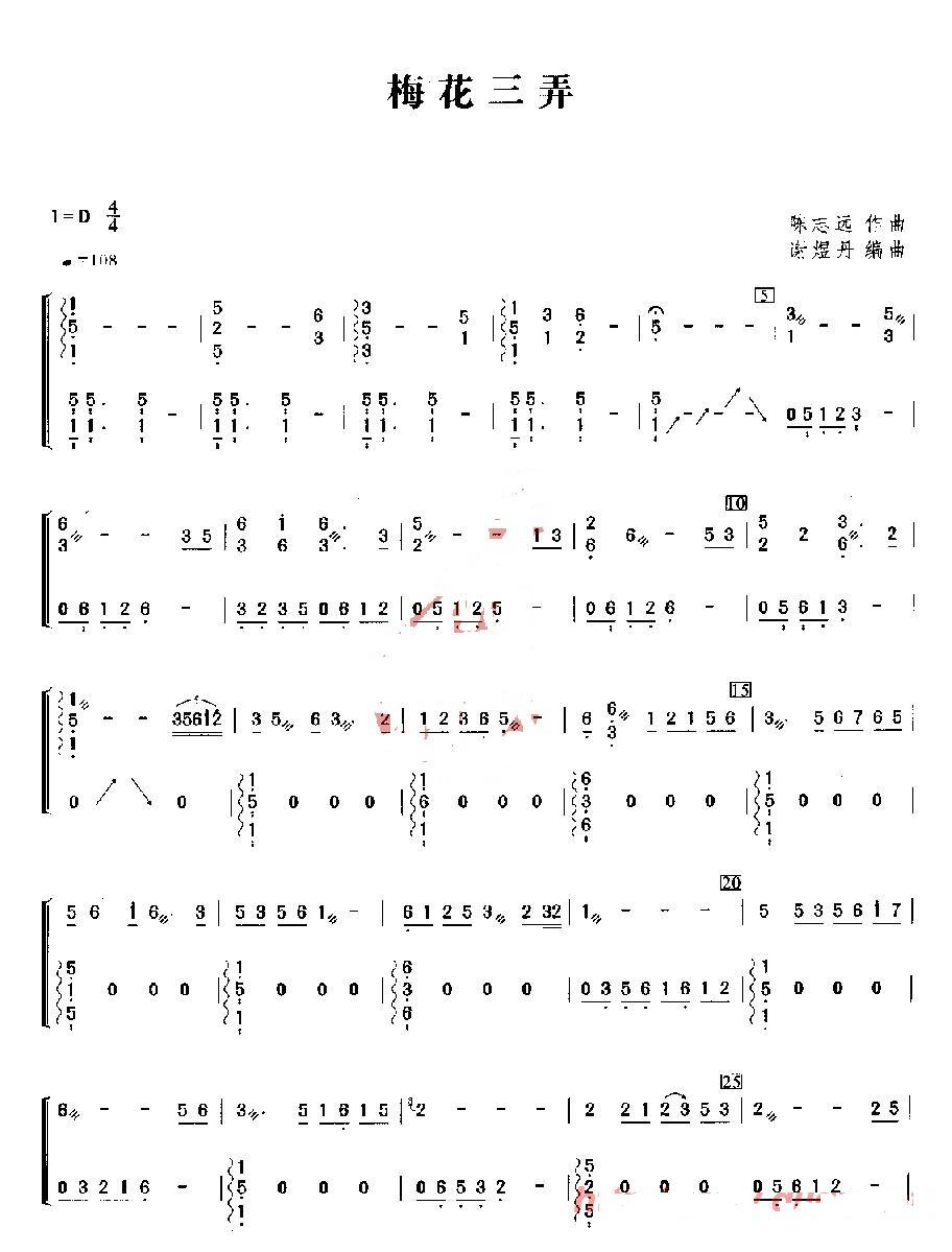 古筝曲谱:梅花三弄