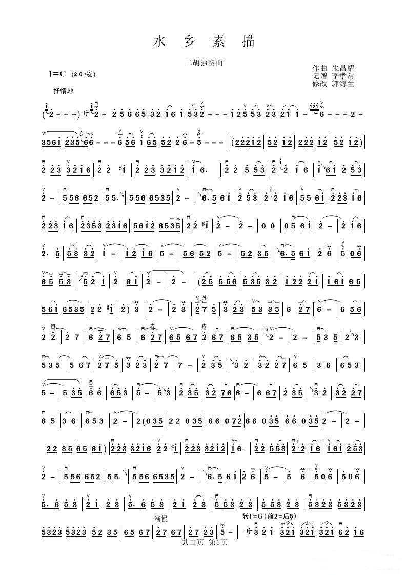 二胡独奏谱 水乡素描