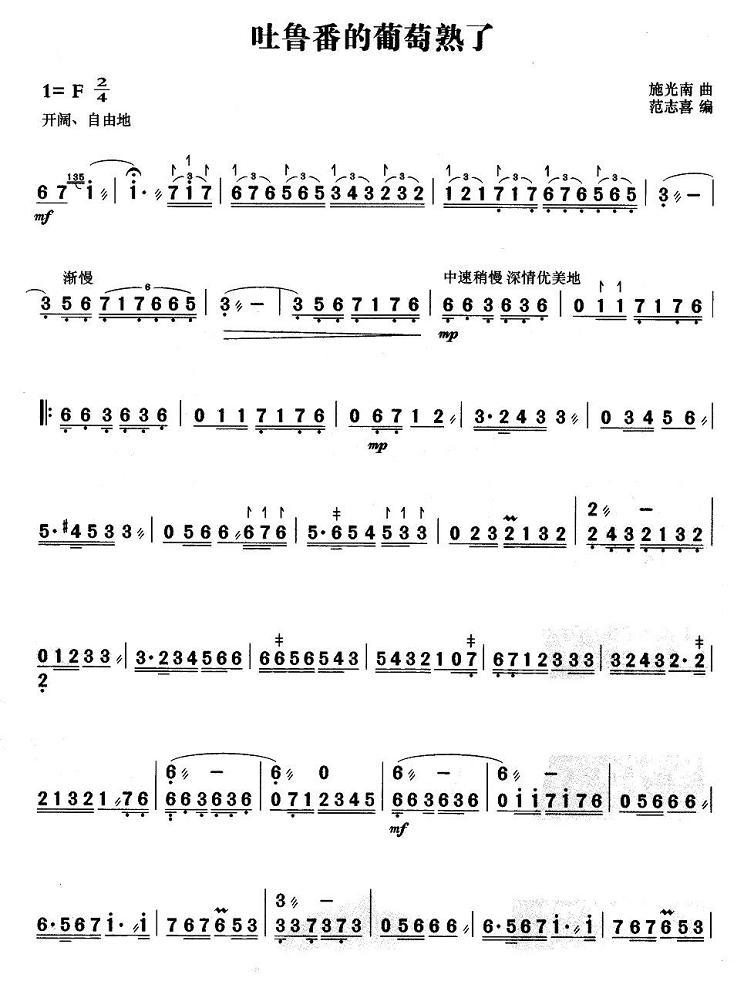 杨琴的谱子-扬琴曲谱 吐鲁番的葡萄熟了