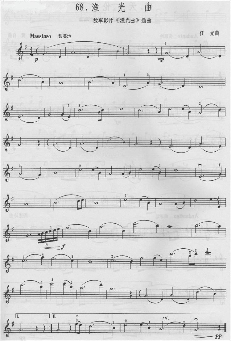 小提琴乐谱 渔光曲