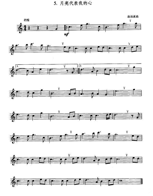 长笛曲谱 月亮代表我的心