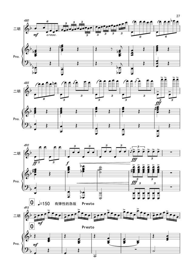 二胡协奏曲 云南印象 钢琴伴奏乐谱