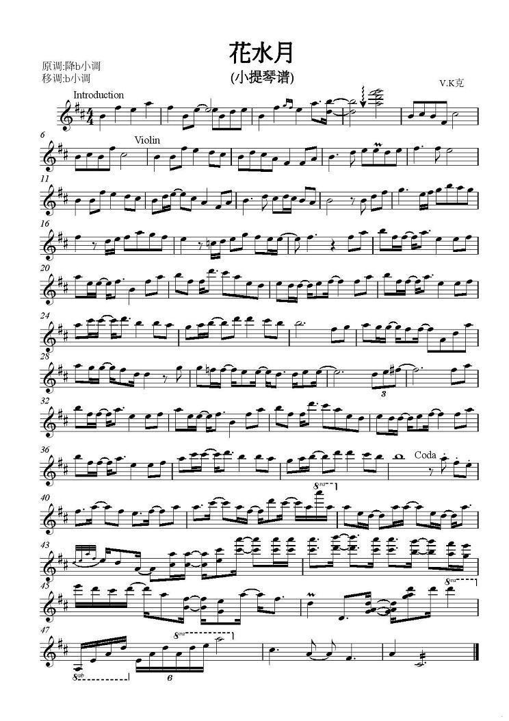 .小提琴谱 花水月