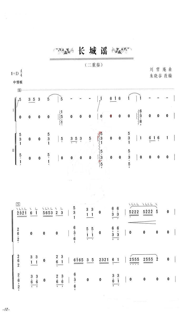 古筝曲谱 长城谣