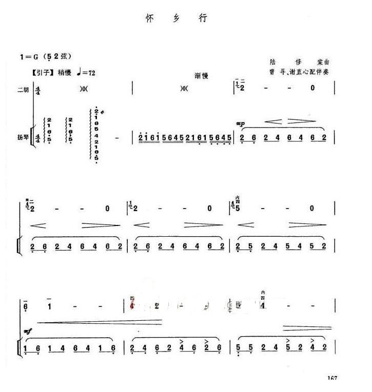 二胡曲谱:《怀乡行》_乐谱推荐_中音在线