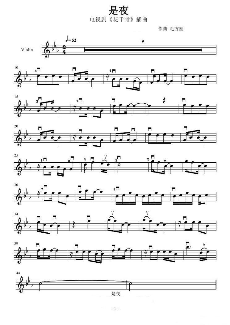 .小提琴曲谱 是夜