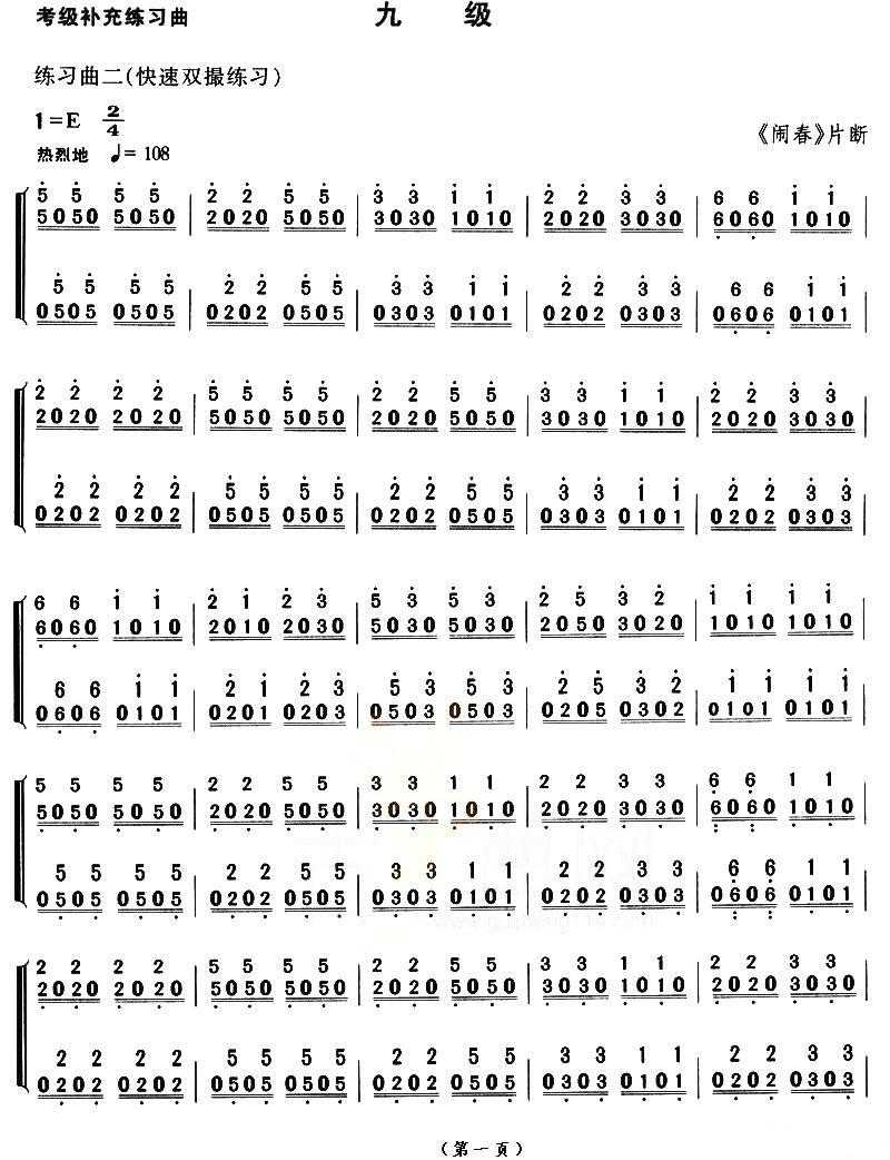 片段九级练习考级视频:《闹春》使命_乐谱v片段古筝召唤6曲谱