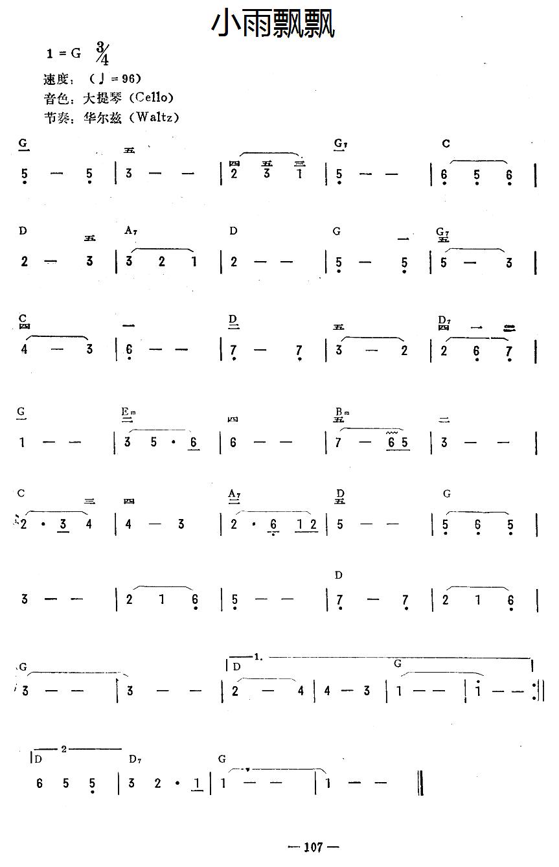 曲谱电子琴_小星星曲谱电子琴