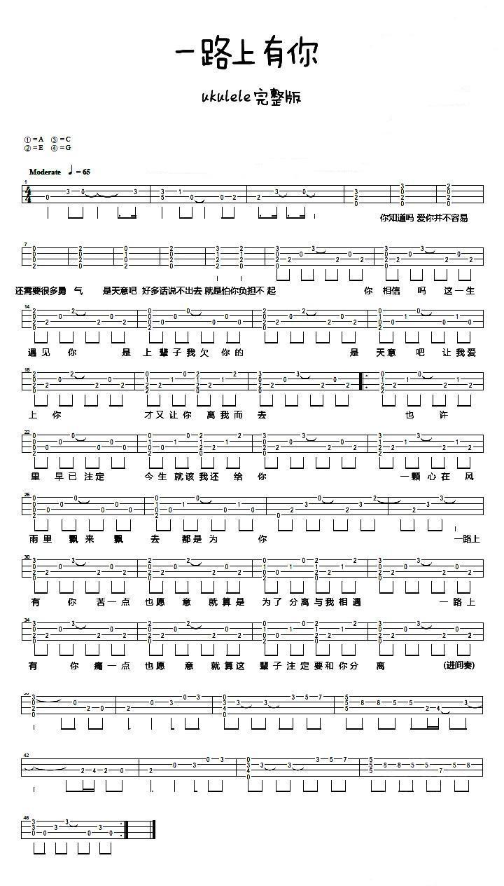 吉他曲谱 一路上有你