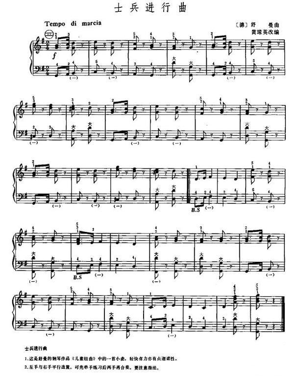 手风琴曲谱:《士兵进行曲》