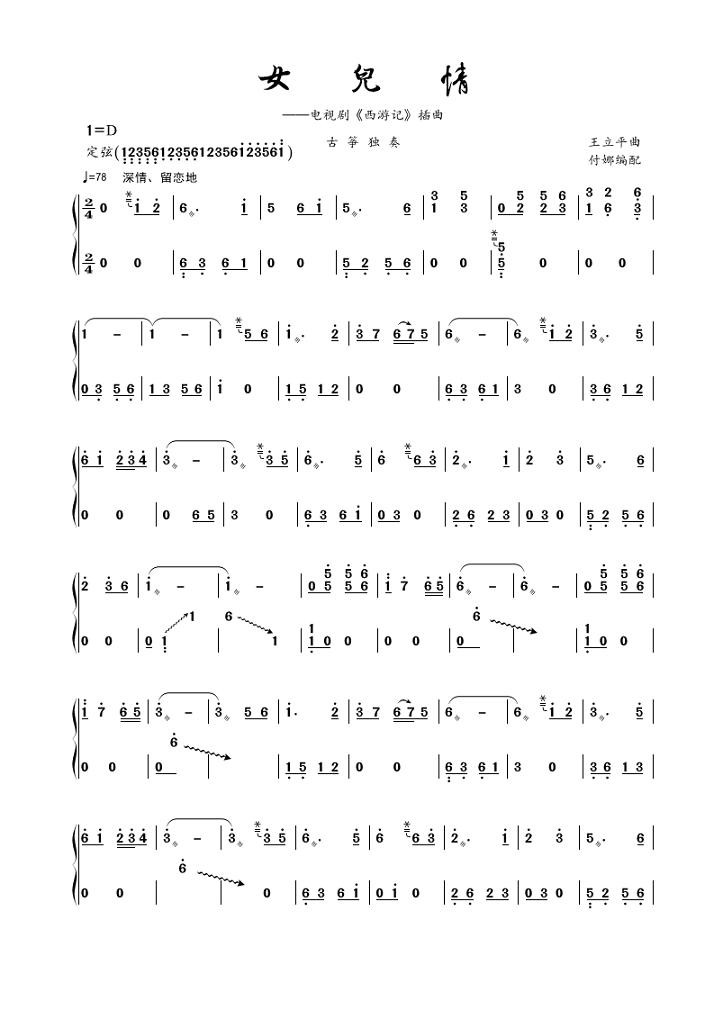 古筝曲谱:《女儿情》