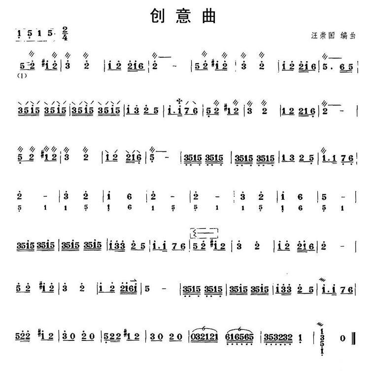 中阮曲谱 创意曲 王崇国编曲