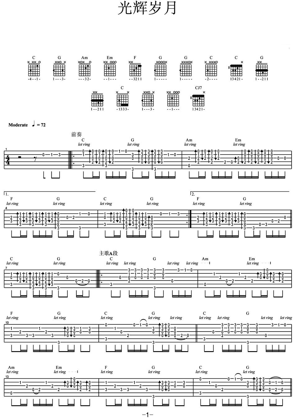 吉他曲谱 光辉岁月 指弹谱