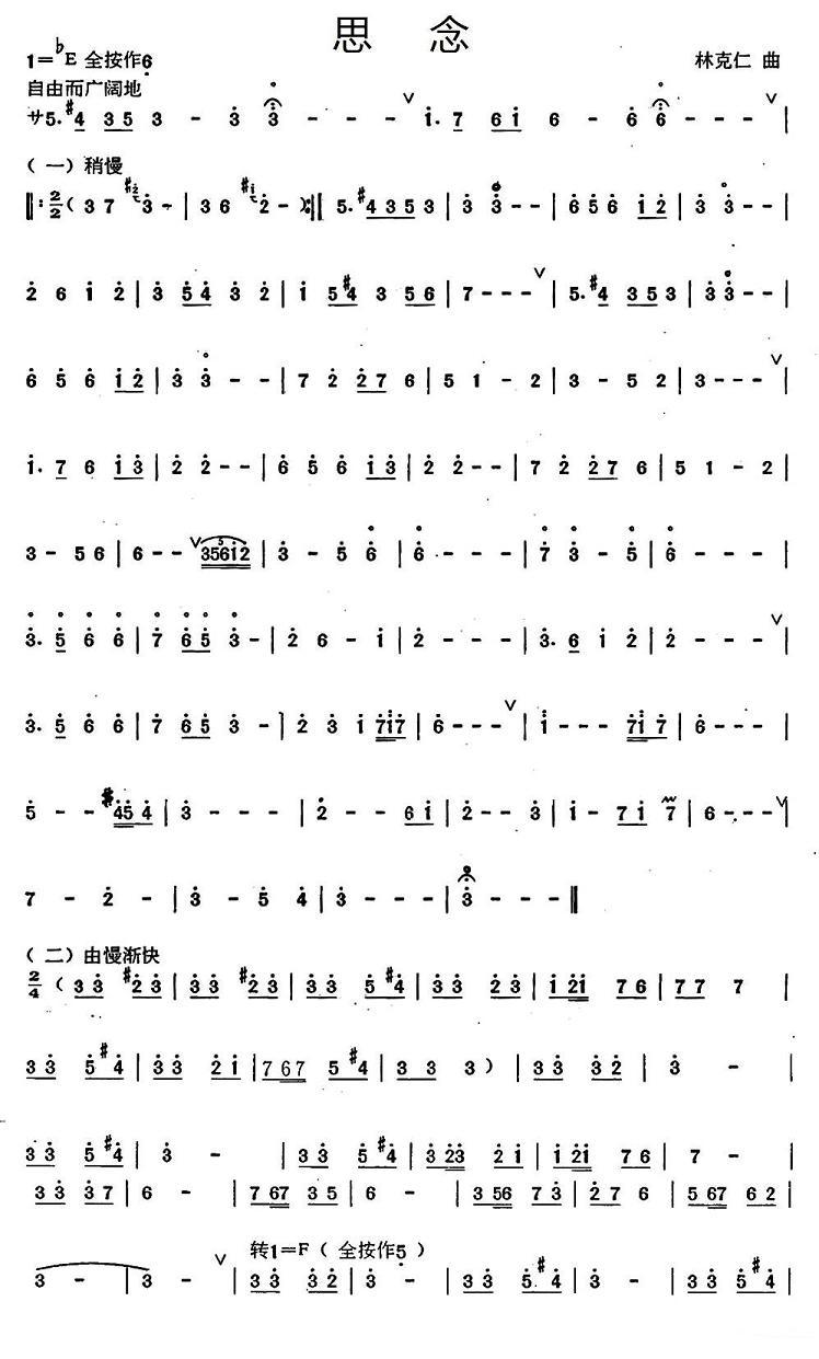 笛子曲谱 思念 林克仁曲