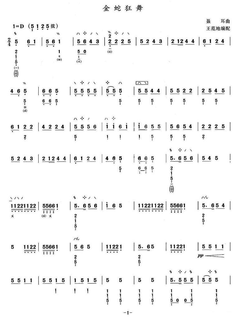 琵琶曲谱:《金蛇狂舞》