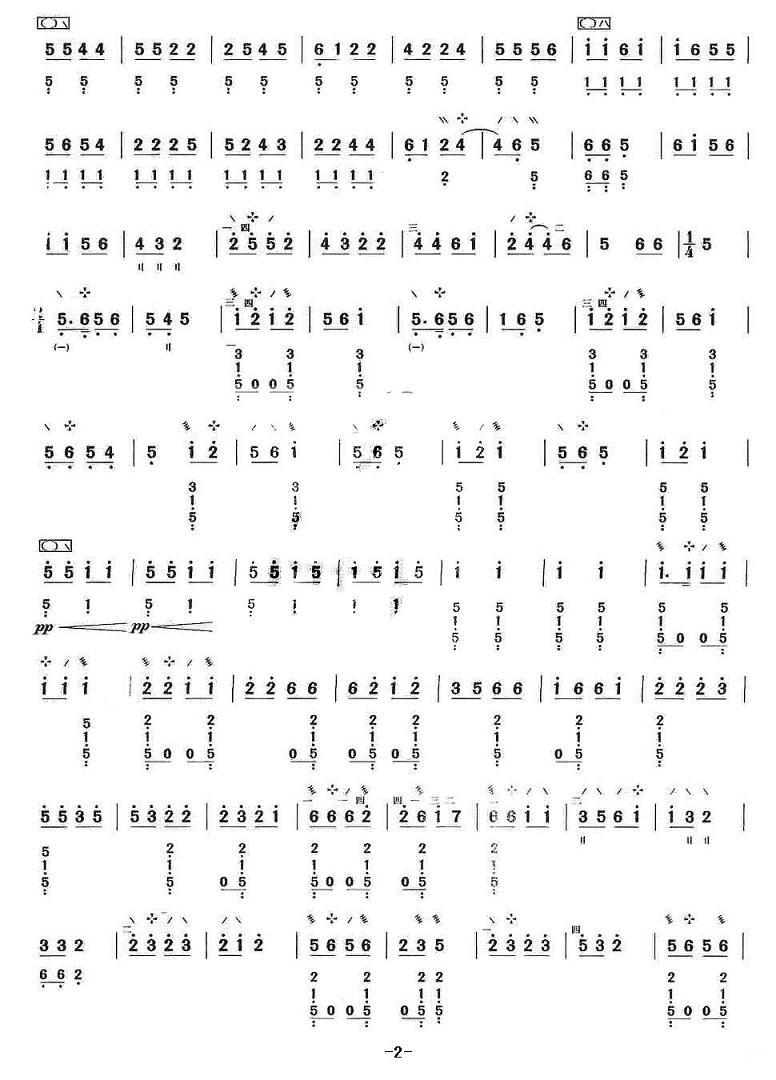 琵琶曲谱 金蛇狂舞