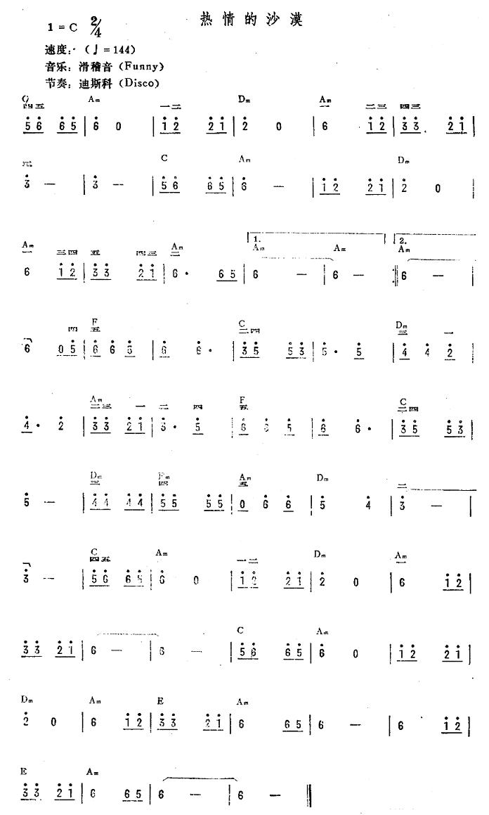 电子琴曲谱:《热情的沙漠》