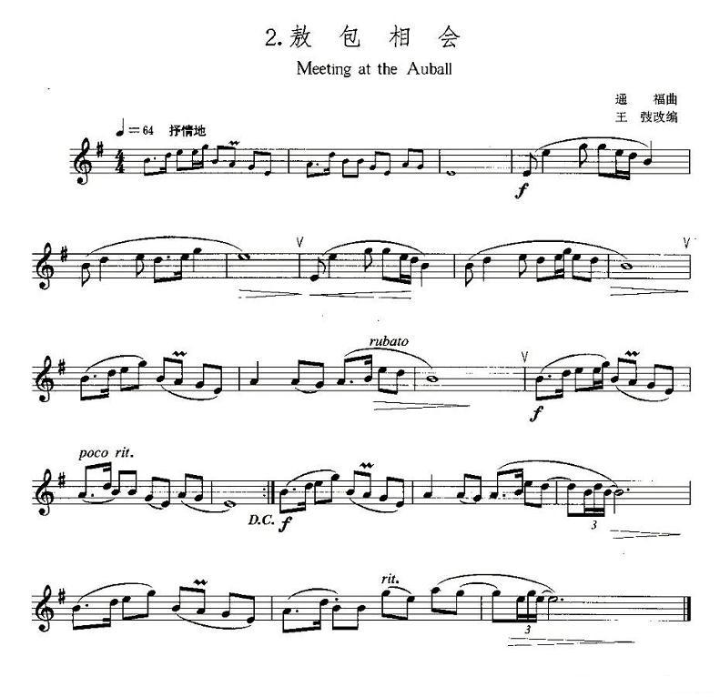 67萨克斯曲谱:中国民歌《敖包相会》