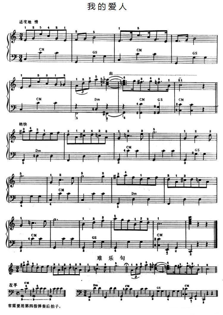 手风琴曲谱 >>我的爱人_乐谱推荐_中音在线