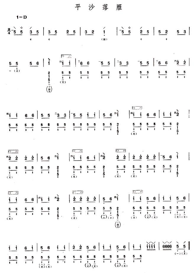 琵琶曲谱:平沙落雁