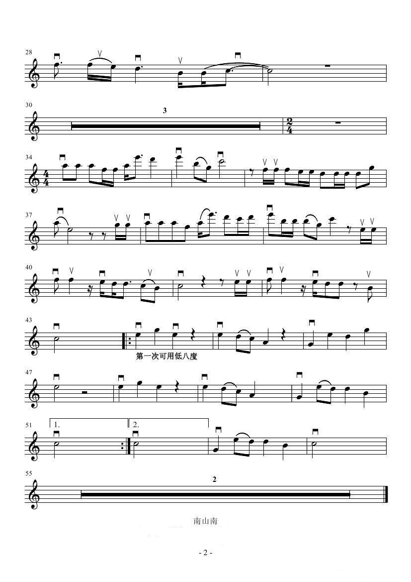 小提琴谱 南山南