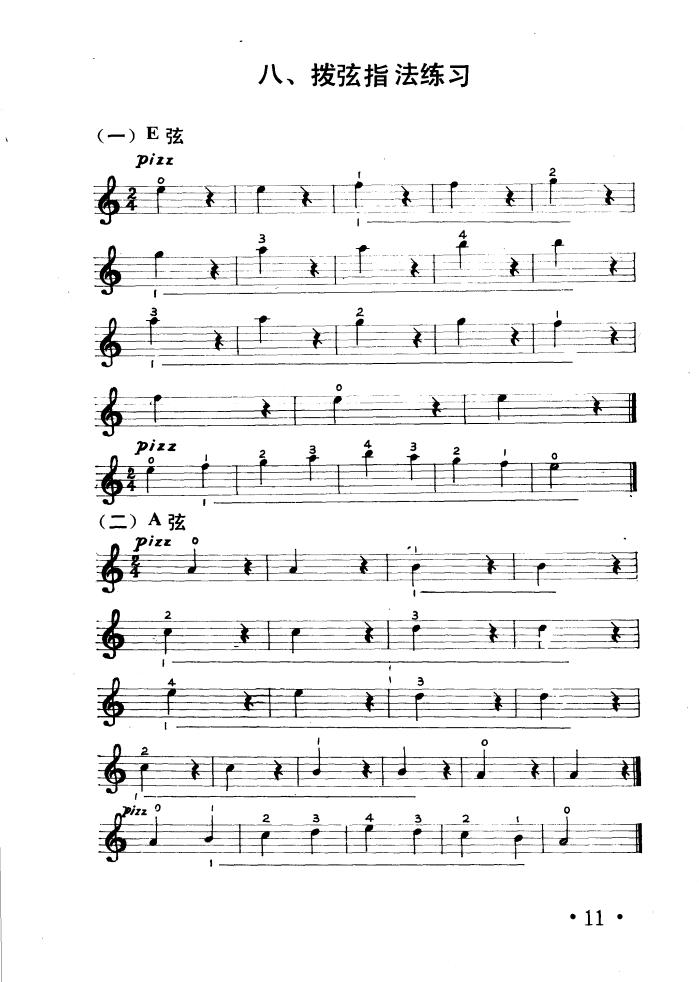 小提琴乐谱:拨弦指法练习曲