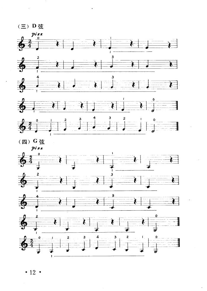 赛马二弦谱子-小提琴乐谱 拨弦指法练习曲