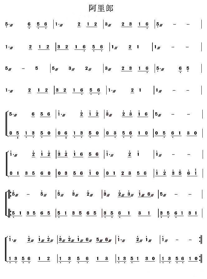 古筝曲谱 阿里郎