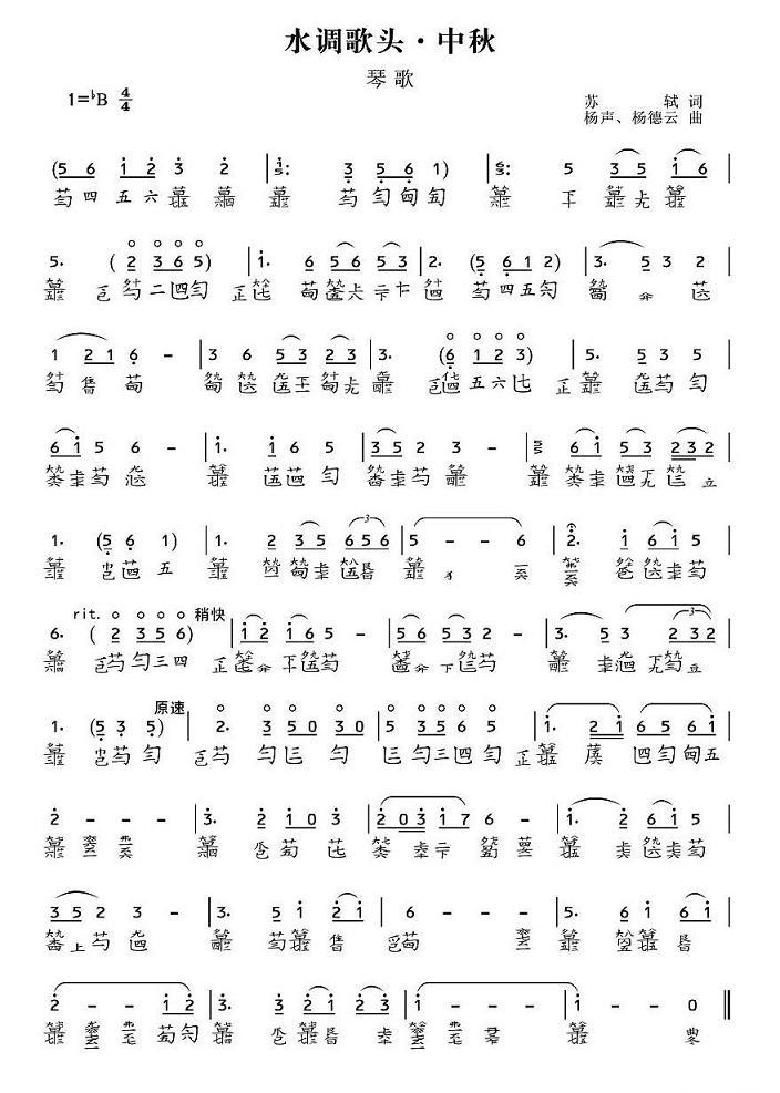 古琴曲谱:《水调歌头·中秋》图片