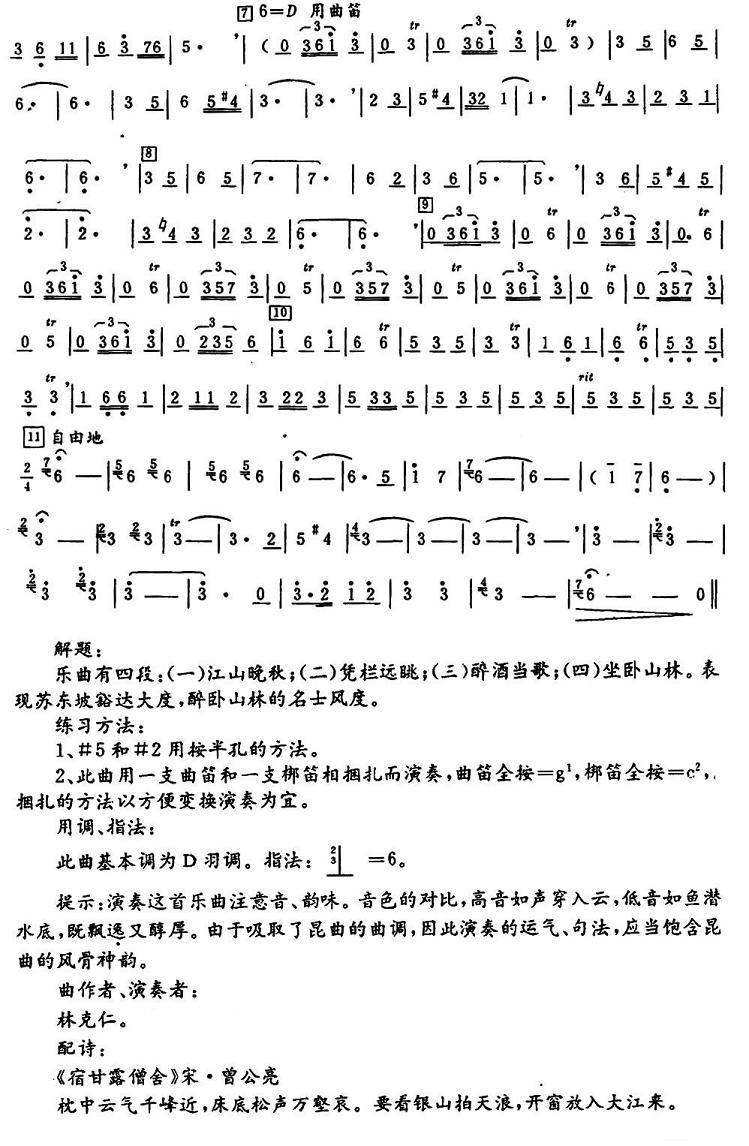 笛子独奏曲谱:《醉卧山林》