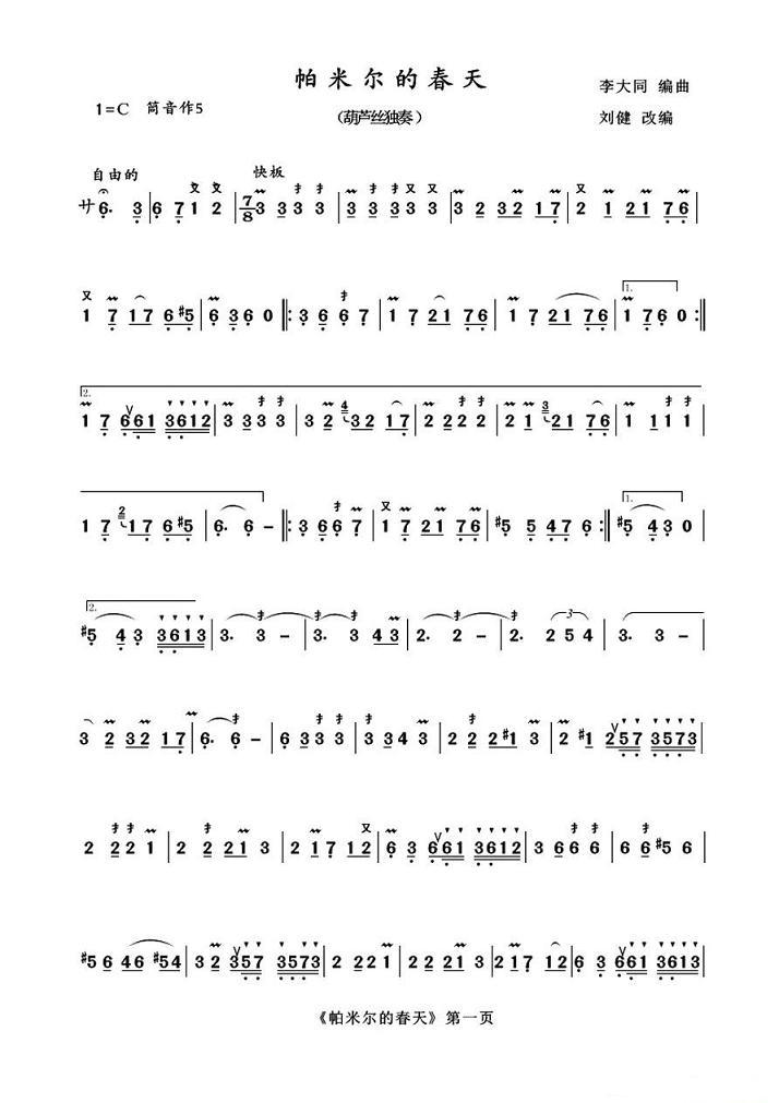 葫芦丝独奏曲谱:《帕米尔的春天》