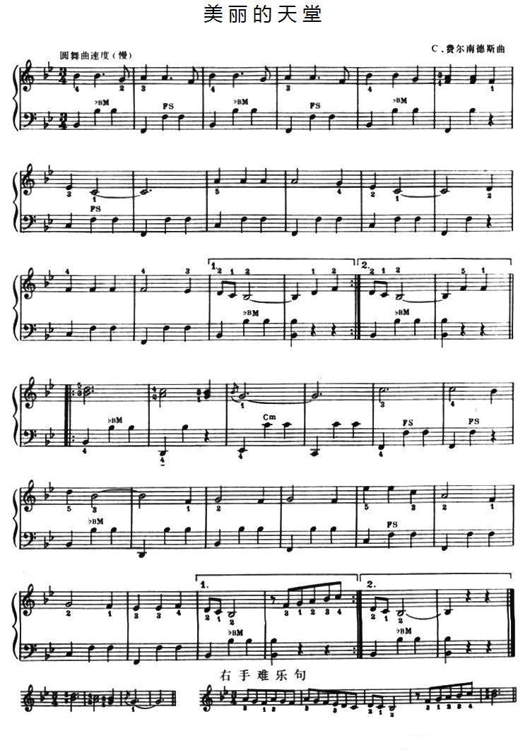 手风琴曲谱 美丽的天堂