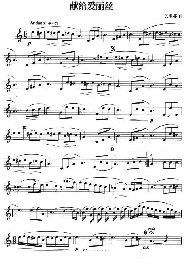 萨克斯曲谱:《献给爱丽丝》贝多芬曲