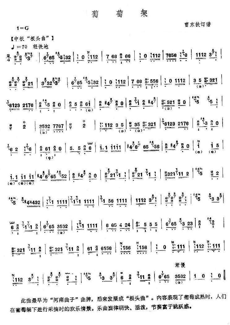 古筝曲谱 葡萄架