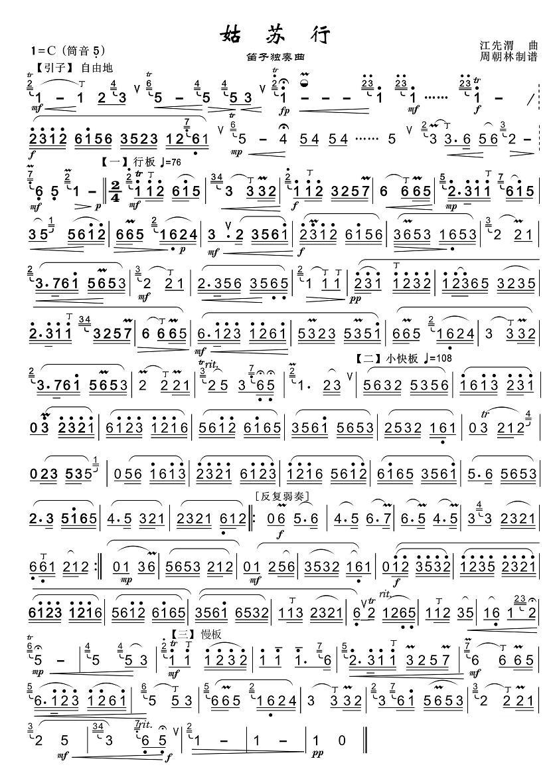 笛子独奏曲谱:《姑苏行》