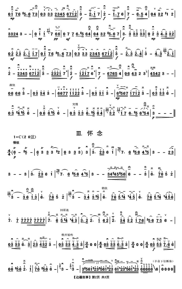 二胡协奏曲谱:《边疆叙事》