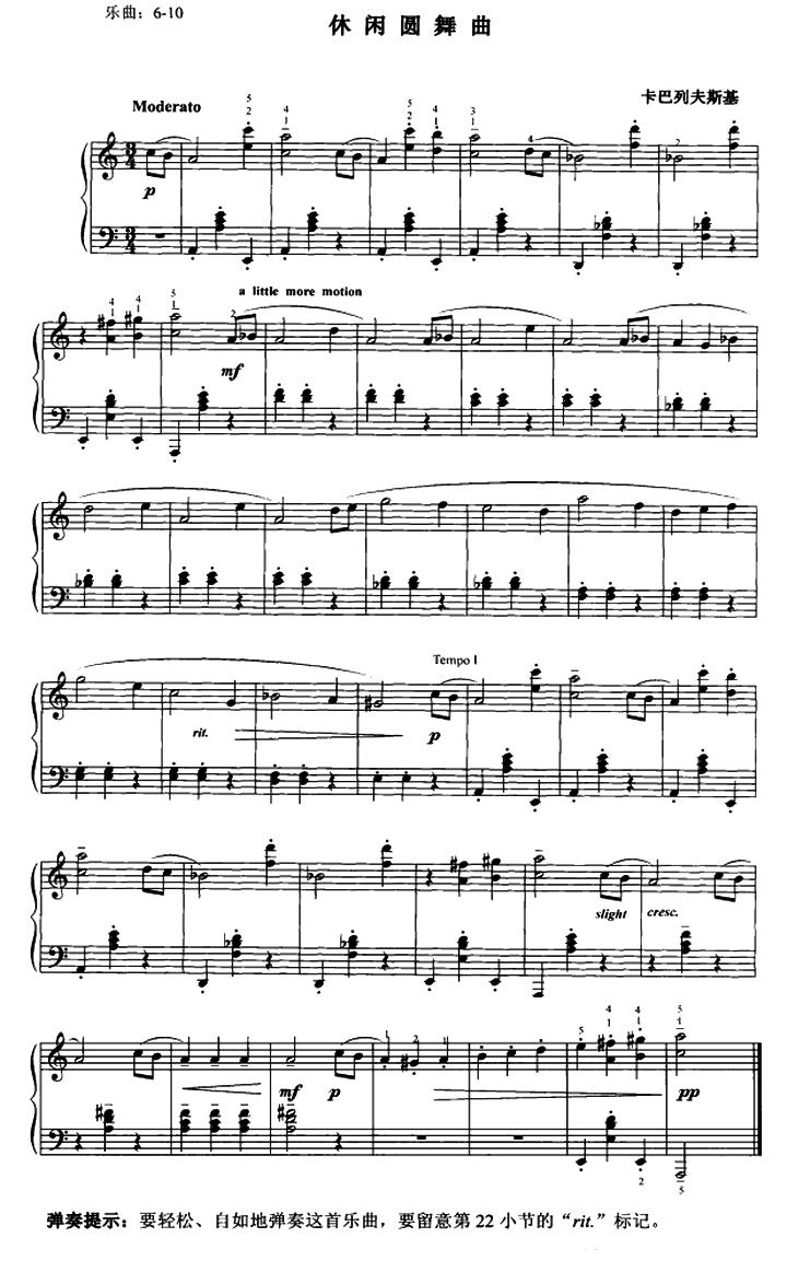 钢琴曲谱:《休闲圆舞曲》