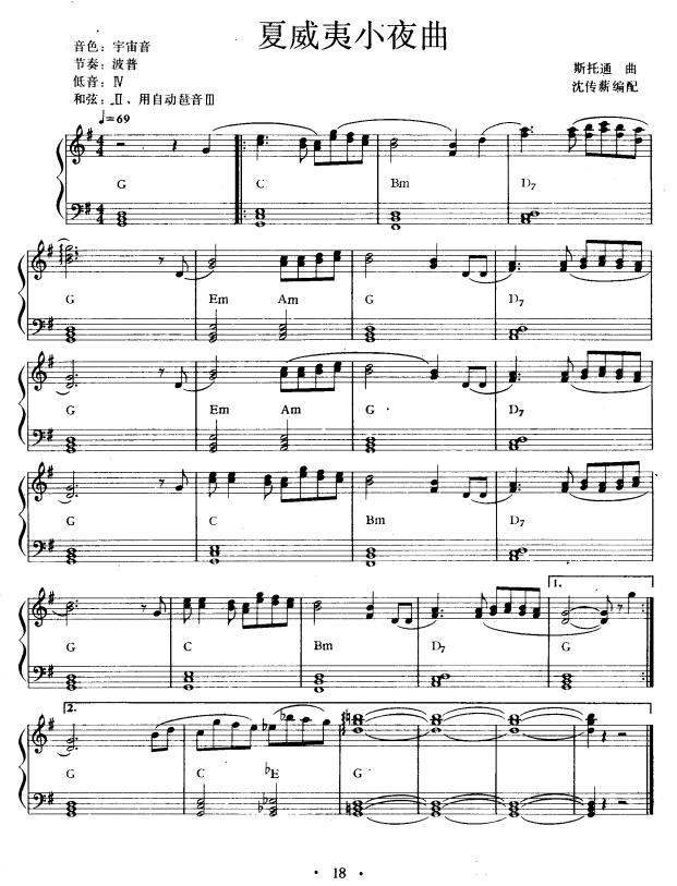 电子琴曲谱 夏威夷小夜曲