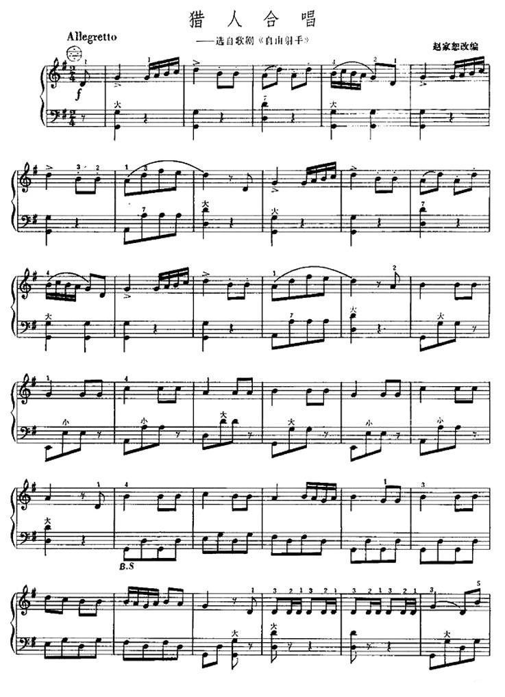 手风琴曲谱 猎人合唱