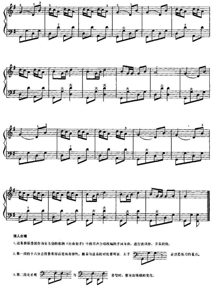 手风琴曲谱:《猎人合唱》