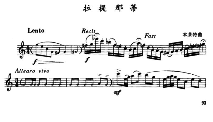 萨克斯管曲谱:《拉提那蒂》