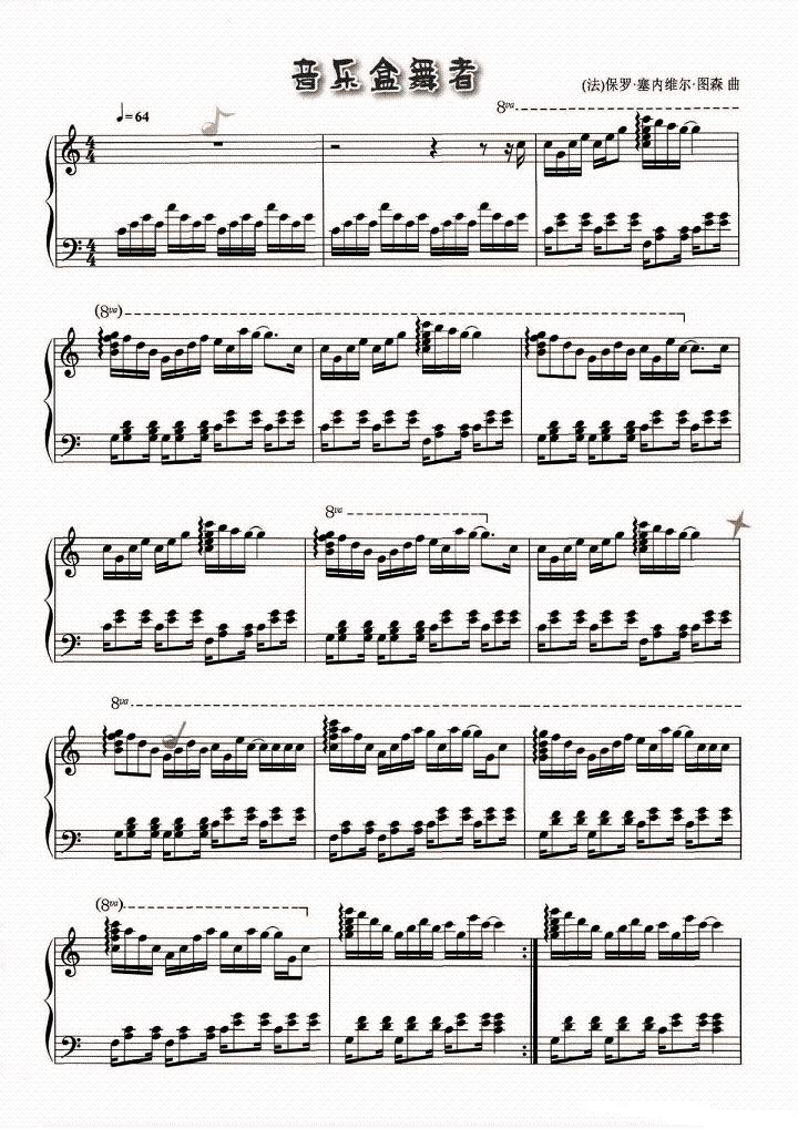钢琴曲谱:《音乐盒舞者》
