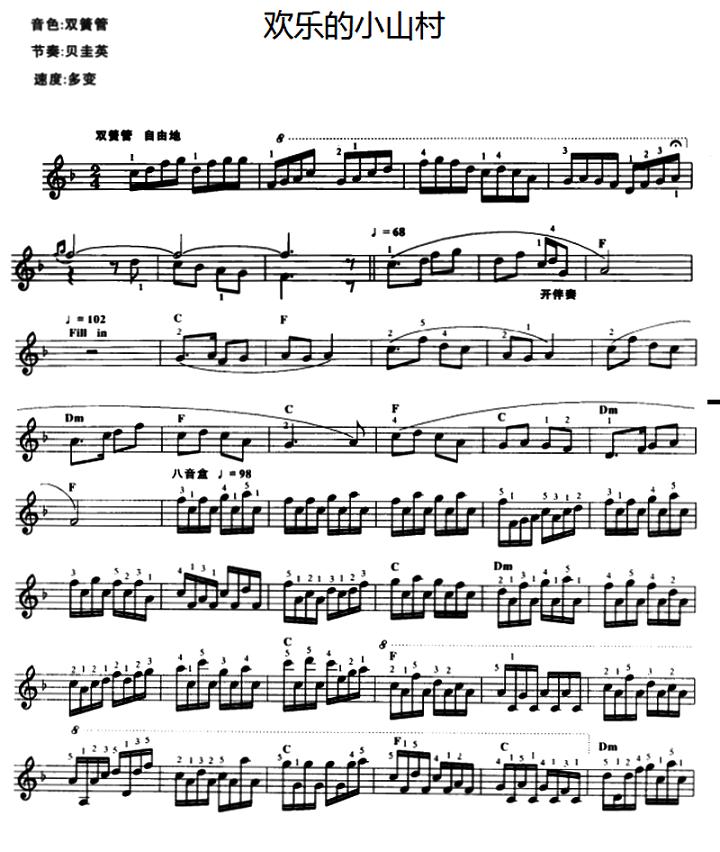 电子琴曲谱 欢乐的小山村