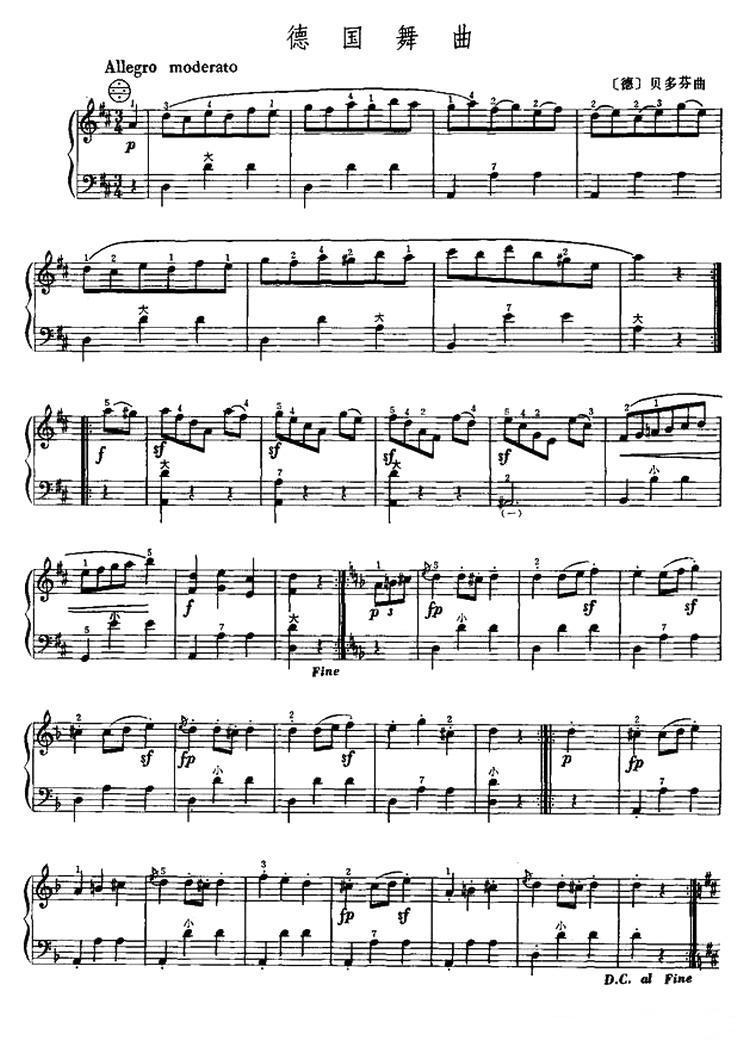 手风琴曲谱 德国舞曲