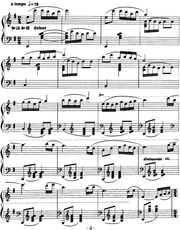 钢琴曲谱 内蒙民歌 敖包相会