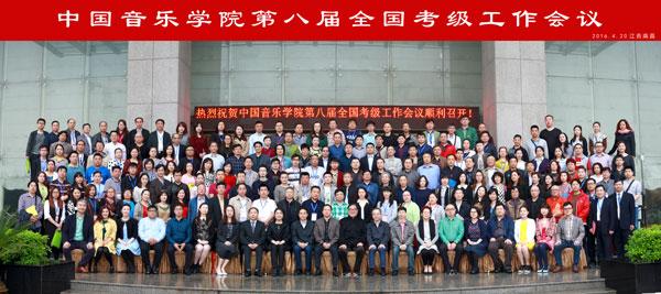 中国音乐学院第八届全国考级工作会议在江西南昌顺利召开8.jpg