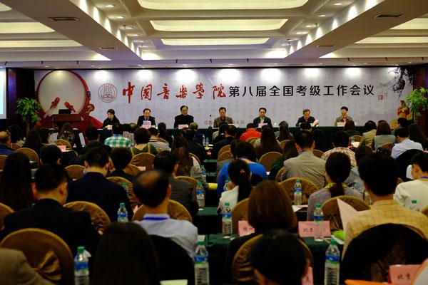 中国音乐学院第八届全国考级工作会议在江西南昌顺利召开7.jpg