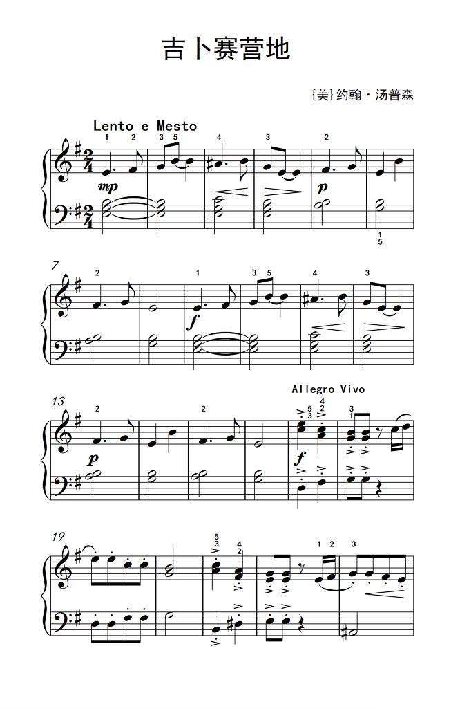 钢琴曲谱:《吉普赛营地》